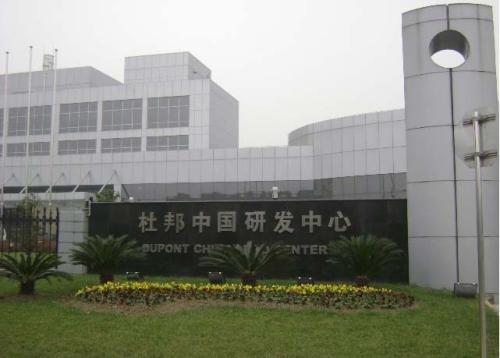 杜邦中国研发中心