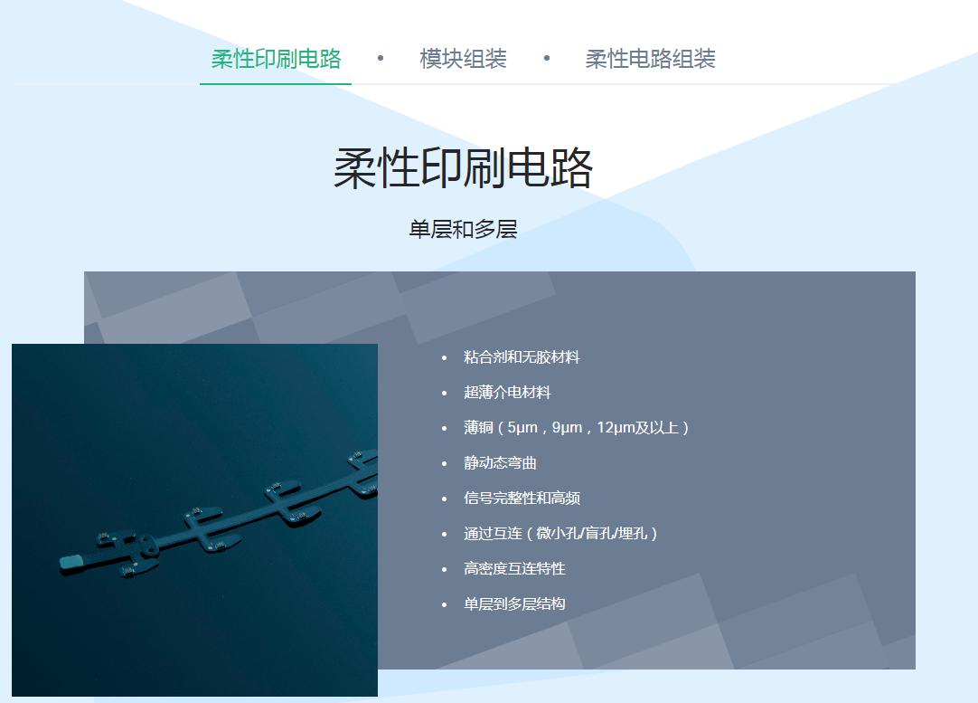 感谢M-Flex苏州维信电子采购上海梭伦接触角测量仪