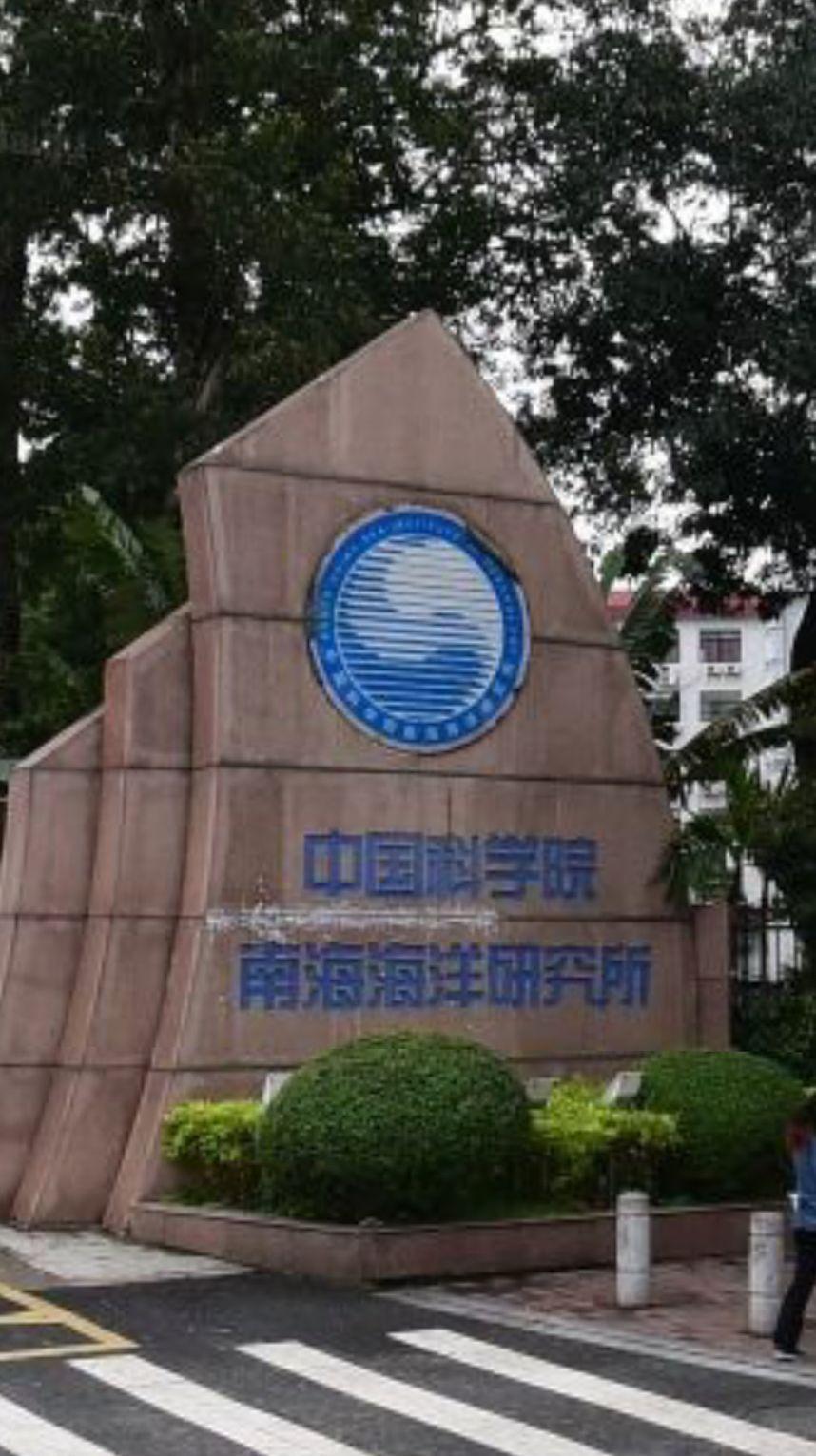 感谢中国科学院南海海洋研究所采购ca881亚洲城表面张力仪