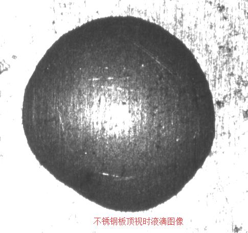 不銹鋼板頂視時液滴圖像